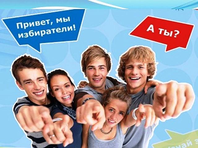 Картинки молодежь на выборы