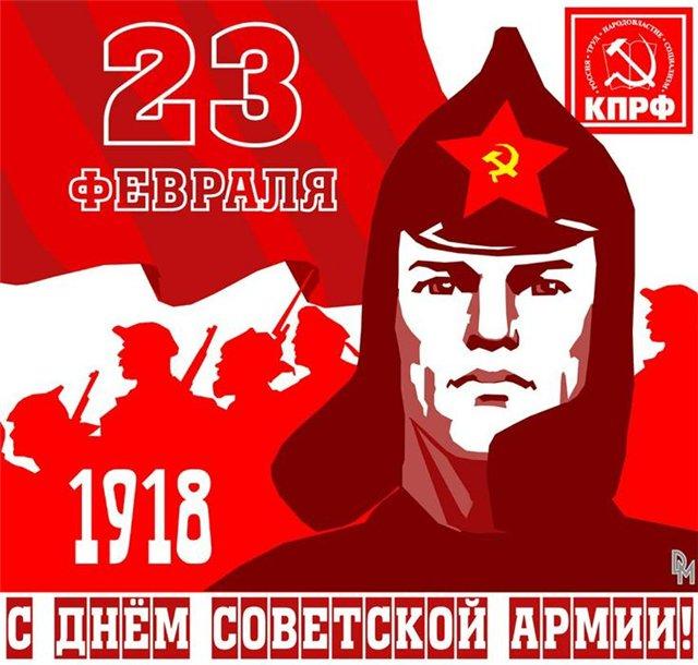"""Картинки по запросу """"День Советской Армии картинки"""""""