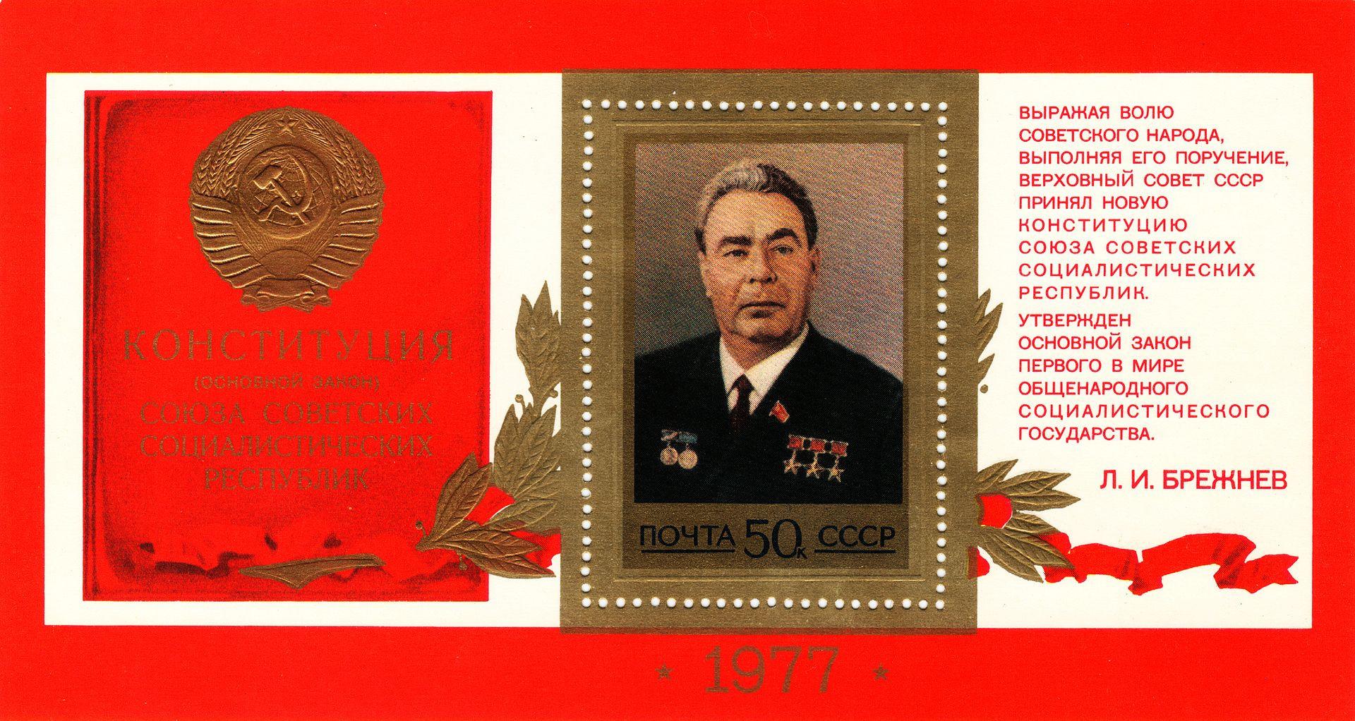 Принятие новой советской конституции в 1977 году
