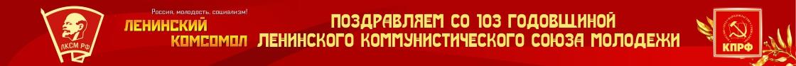Комсомол-104