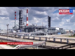 Embedded thumbnail for Верните налоги Нефтезавода!